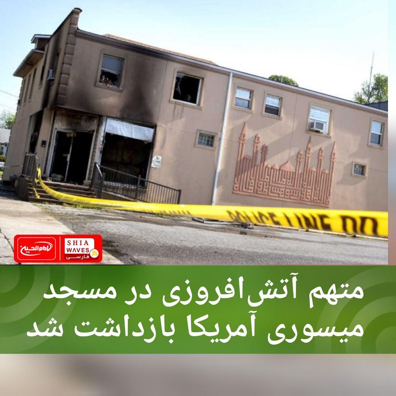 تصویر متهم آتشافروزی در مسجد میسوری آمریکا بازداشت شد