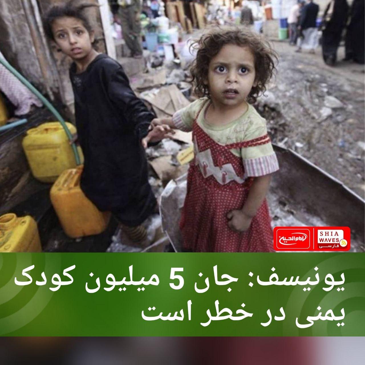 تصویر یونیسف: جان 5 میلیون کودک یمنی در خطر است