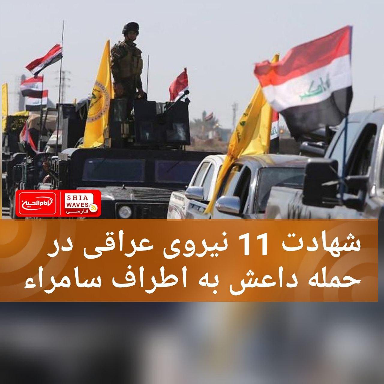 تصویر شهادت 11نیروی عراقی در حمله داعش به اطراف سامراء