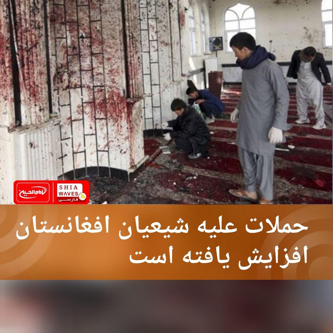 تصویر حملات علیه شیعیان افغانستان افزایش یافته است