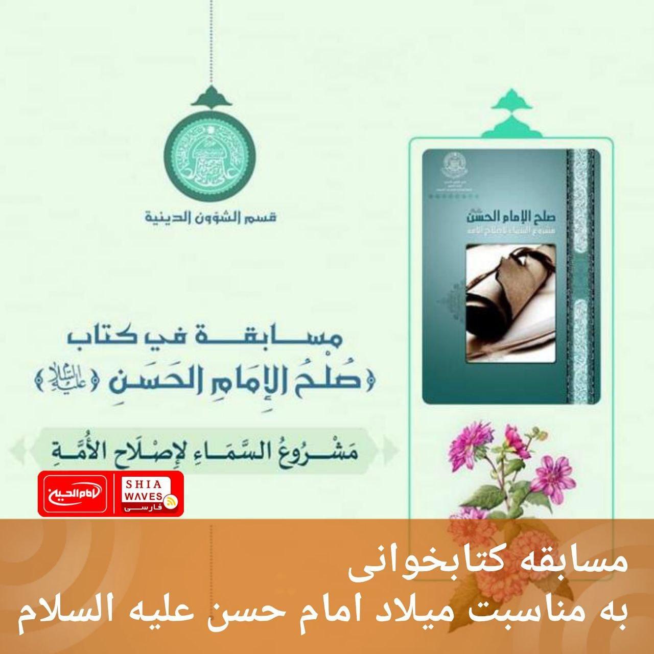 تصویر مسابقه کتابخوانی به مناسبت میلاد امام حسن علیه السلام