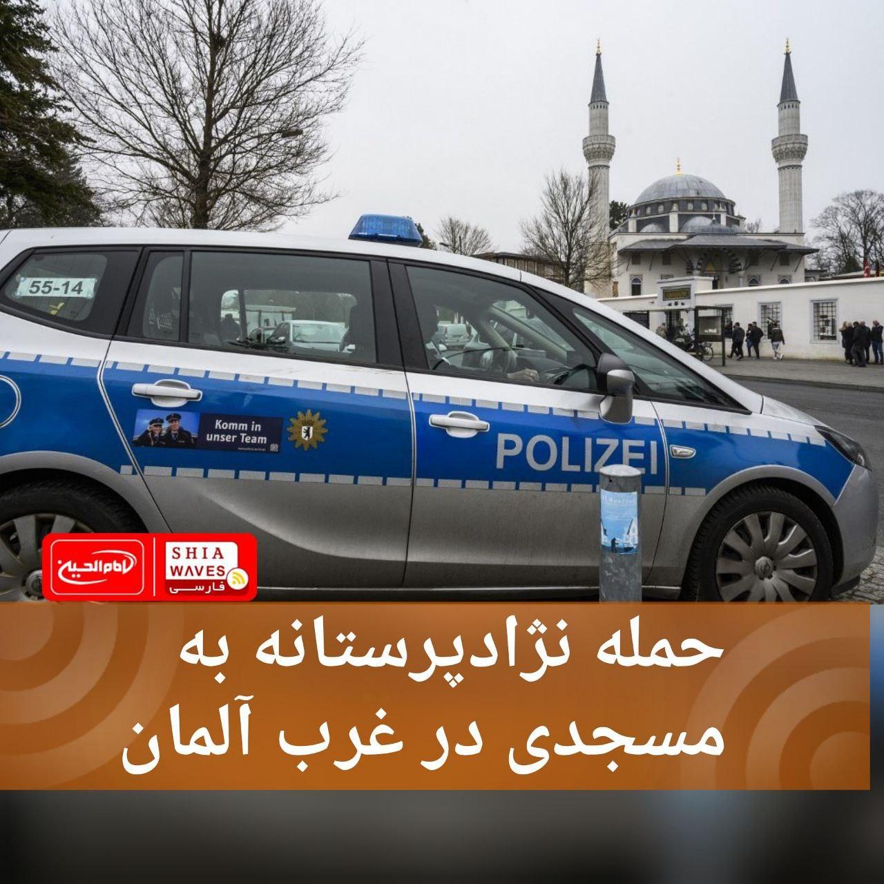 تصویر حمله نژادپرستانه به مسجدی در غرب آلمان