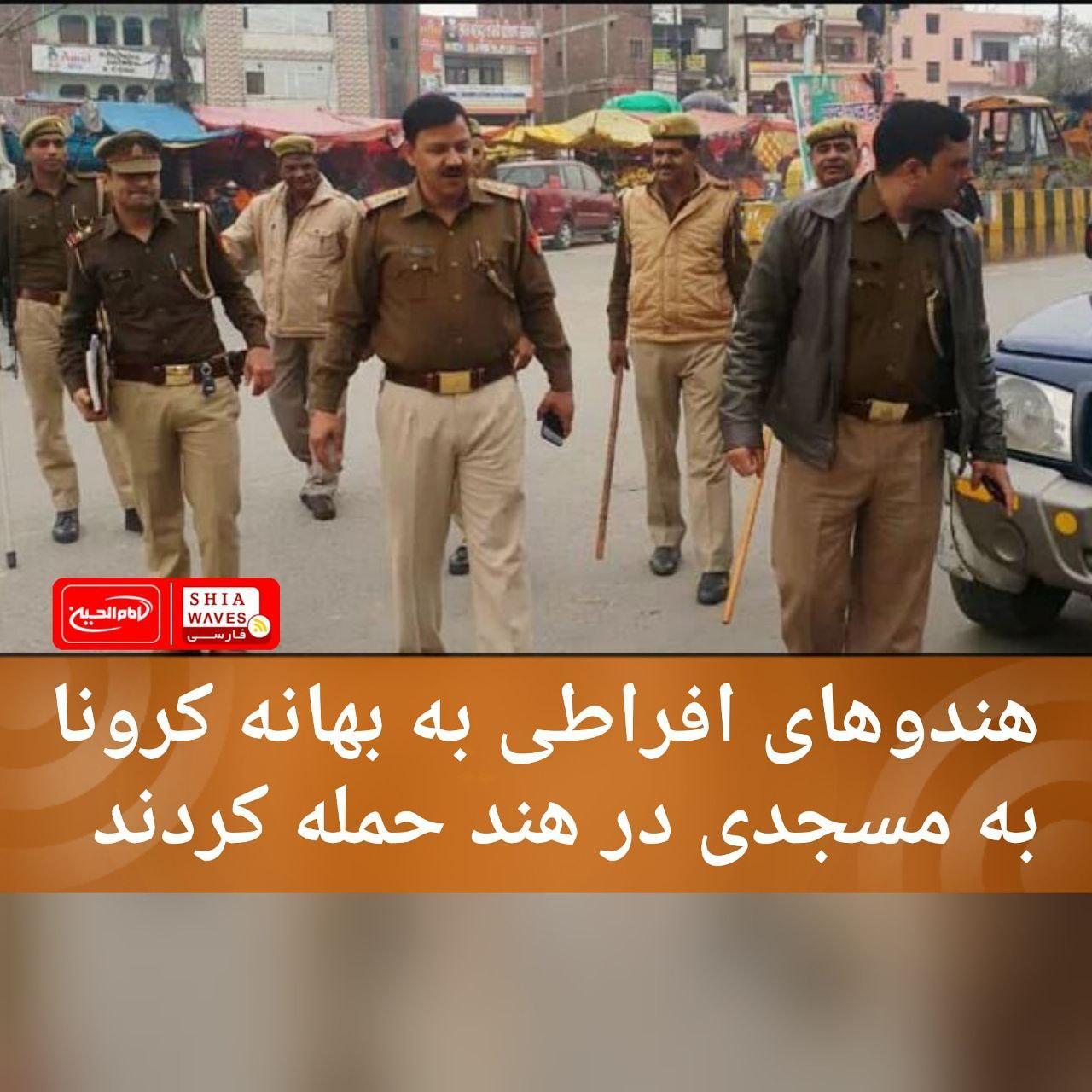 تصویر هندوهای افراطی به بهانه کرونا به مسجدی در هند حمله کردند