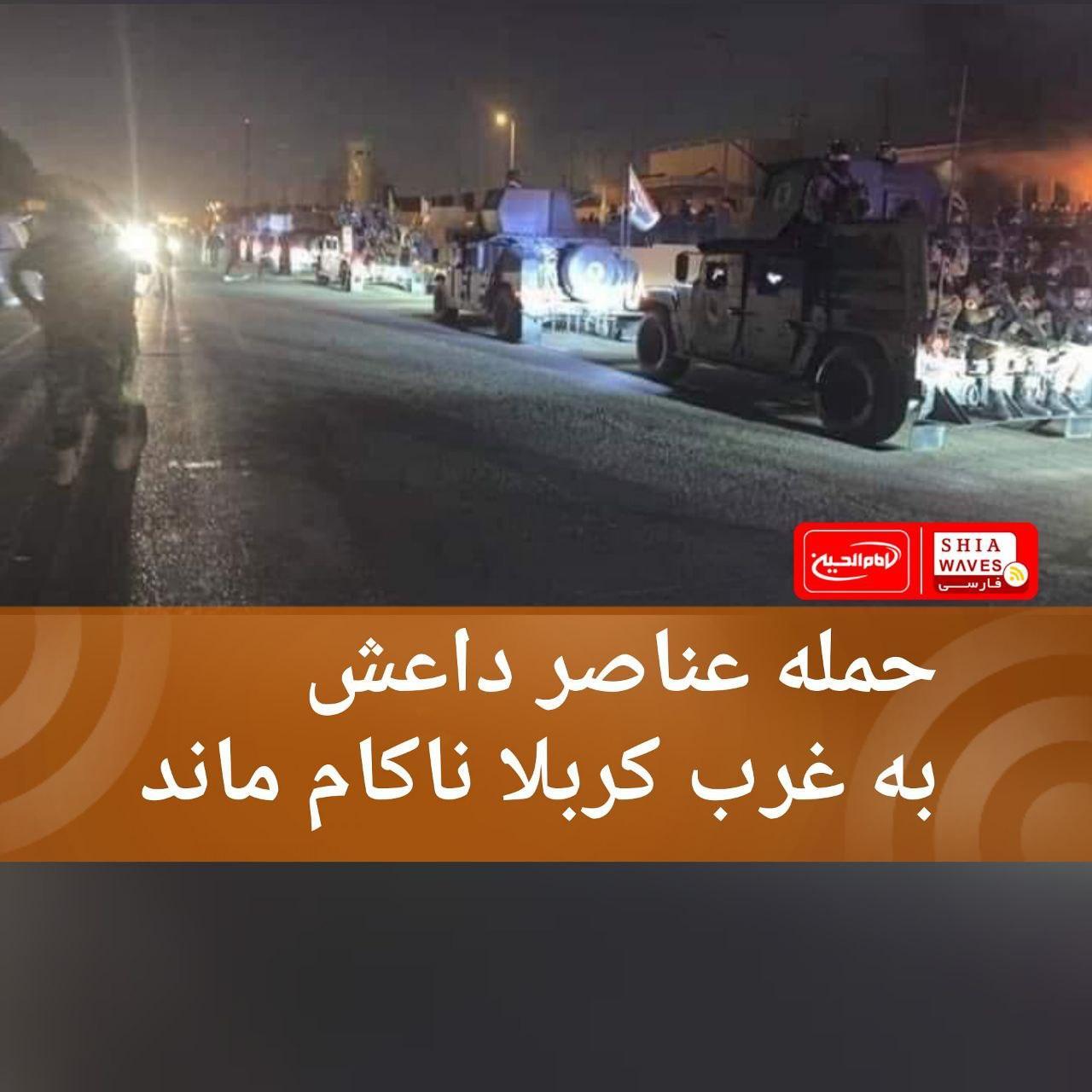 تصویر حمله عناصر داعش به غرب کربلا ناکام ماند