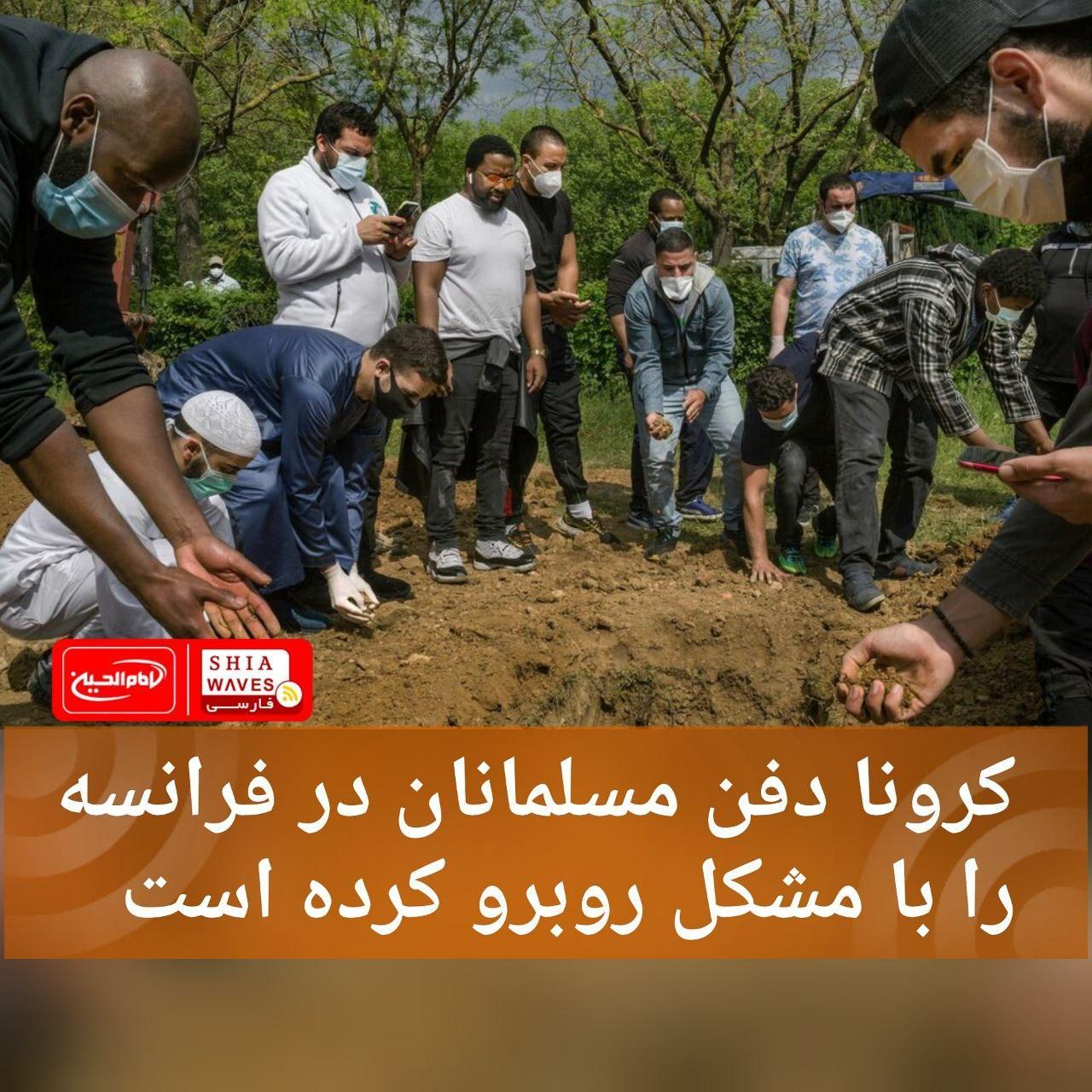 تصویر کرونا دفن مسلمانان در فرانسه را با مشکل روبرو کرده است