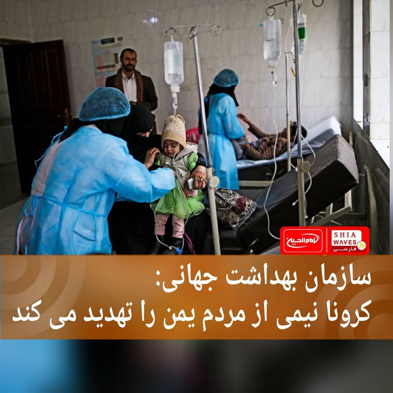تصویر سازمان بهداشت جهانی: کرونا نیمی از مردم یمن را تهدید می کند