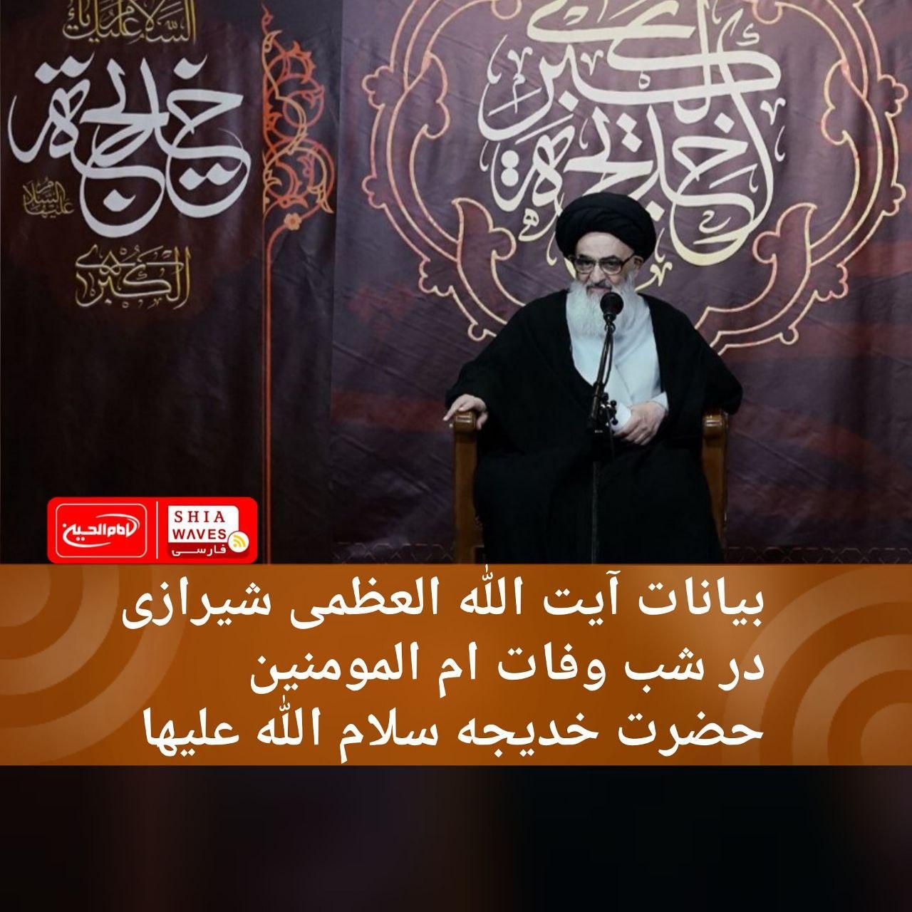 تصویر بیانات آیت الله العظمی شیرازی در شب وفات ام المومنین حضرت خدیجه سلام الله علیها