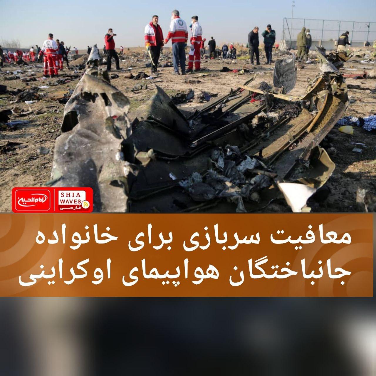 تصویر معافیت سربازی برای خانواده جانباختگان هواپیمای اوکراینی