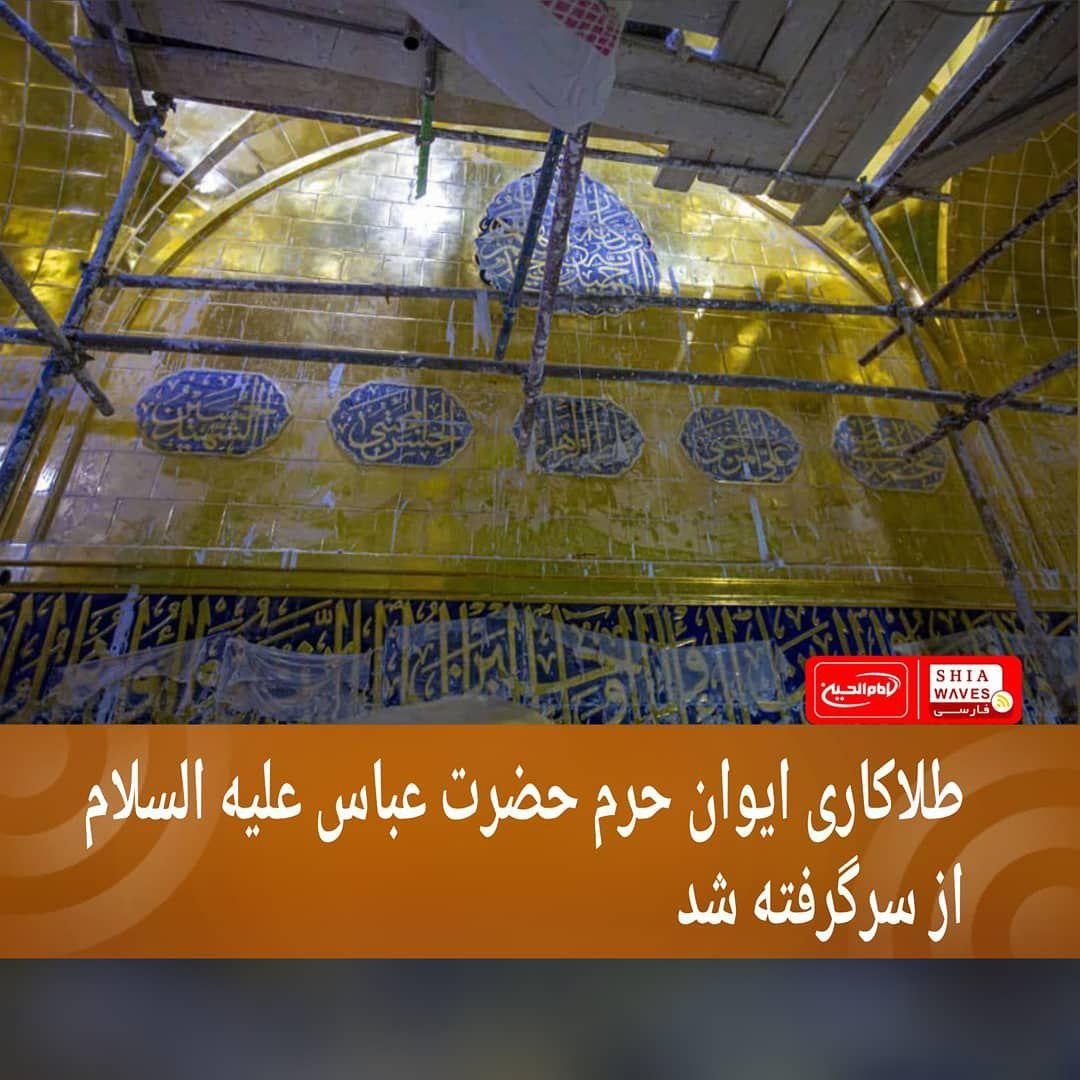 تصویر طلاکاری ایوان حرم حضرت عباس علیه السلام از سرگرفته شد