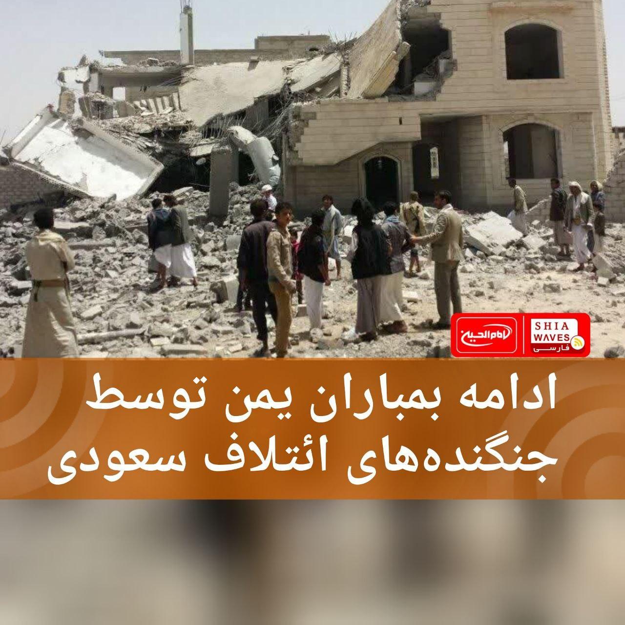 تصویر ادامه بمباران یمن توسط جنگندههای ائتلاف سعودی