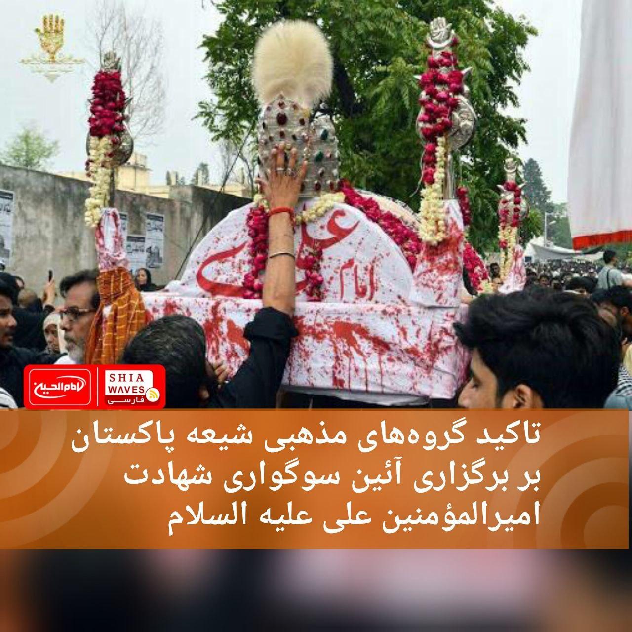 تصویر تاکید گروههای مذهبی شیعه پاکستان بر برگزاری آئین سوگواری شهادت امیرالمؤمنین علی علیه السلام