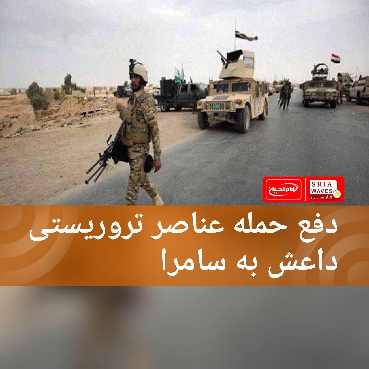 تصویر دفع حمله عناصر تروریستی داعش به سامرا