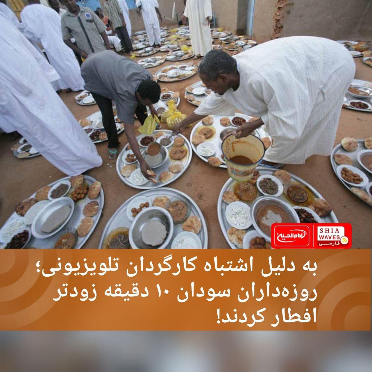 تصویر به دلیل اشتباه کارگردان تلویزیونی؛ روزهداران سودان ۱۰ دقیقه زودتر افطار کردند!