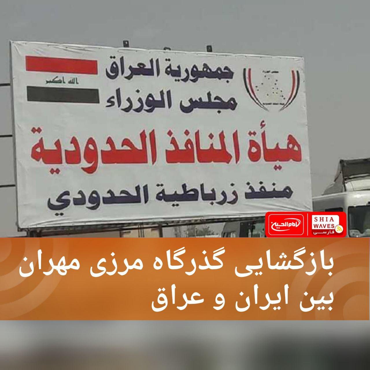 تصویر بازگشایی گذرگاه مرزی مهران بین ایران و عراق