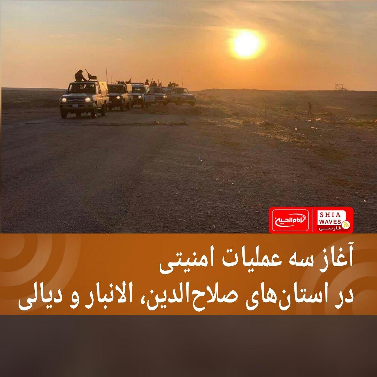 تصویر آغاز سه عملیات امنیتی در استانهای صلاح الدین، الانبار و دیالی