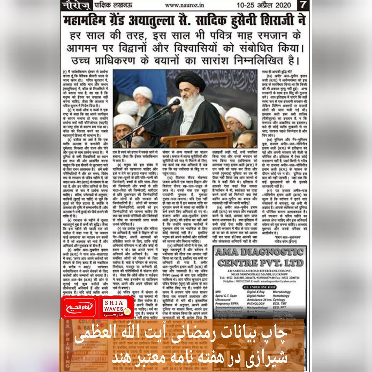 Photo of چاپ بیانات رمضانی آیت الله العظمی شیرازی در هفته نامه معتبر هند