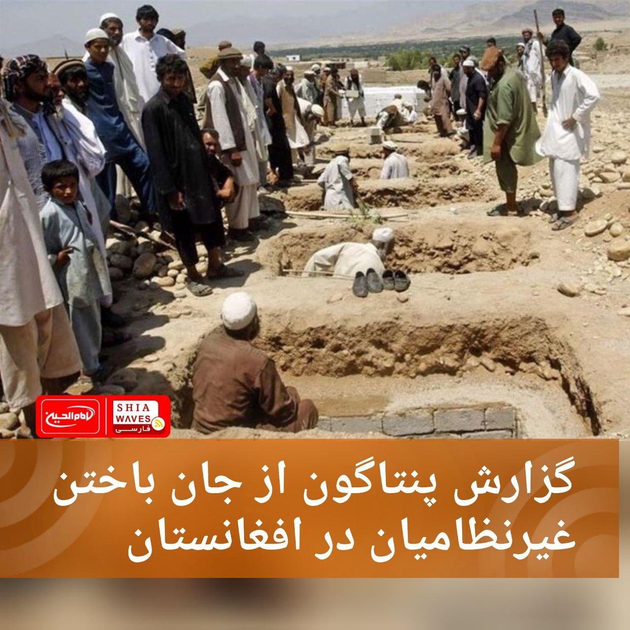 تصویر گزارش پنتاگون از جان باختن غیرنظامیان در افغانستان