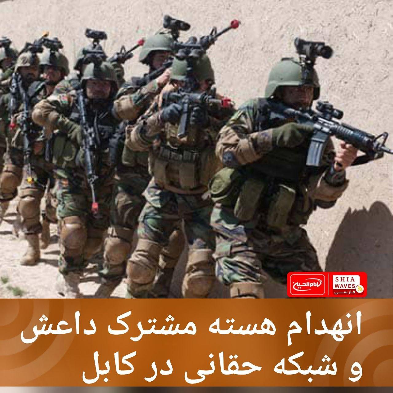تصویر انهدام هسته مشترک داعش و شبکه حقانی در کابل