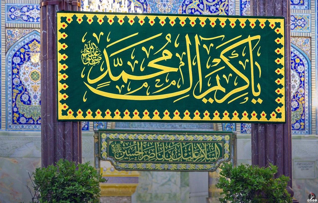 تصویر جهان تشیع در میلاد امام حسن مجتبی علیه السلام