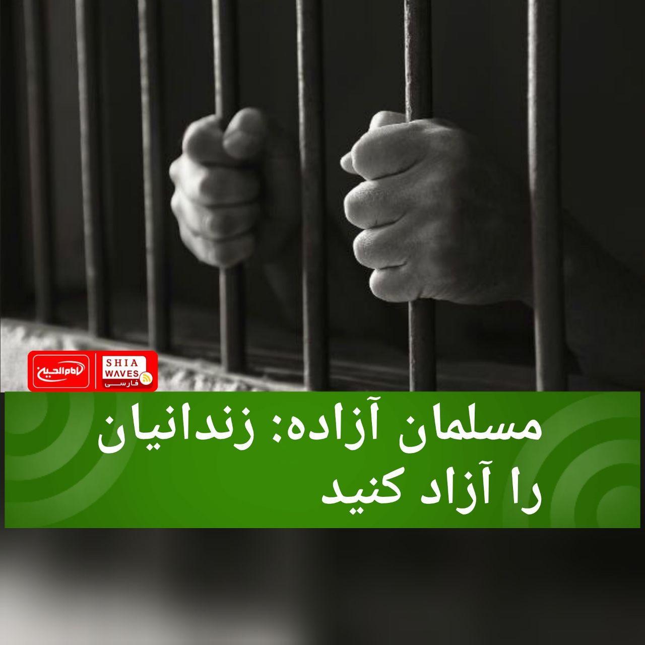 تصویر مسلمان آزاده: زندانیان را آزاد کنید