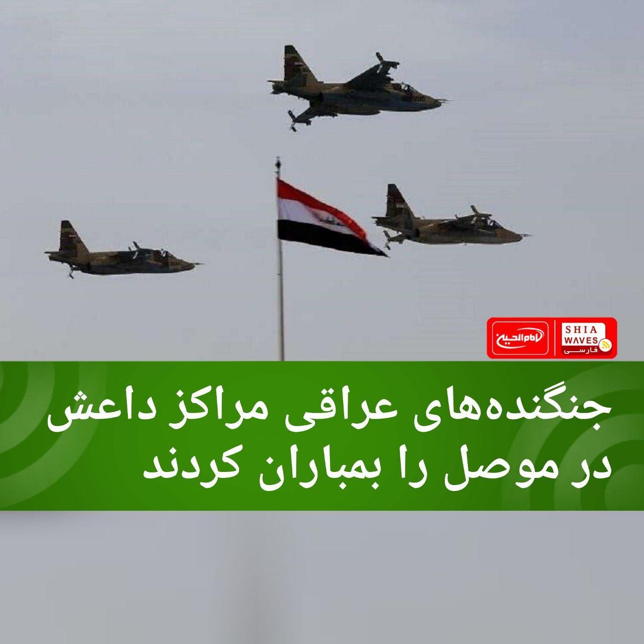 Photo of جنگندههای عراقی مراکز داعش در موصل را بمباران کردند
