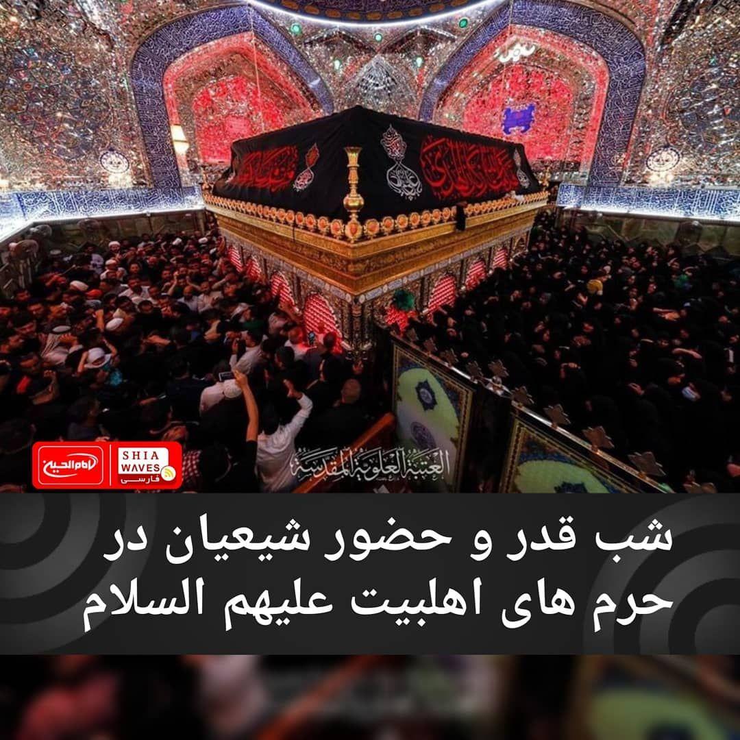 تصویر شب قدر و حضور شیعیان در حرم های اهلبیت علیهم السلام