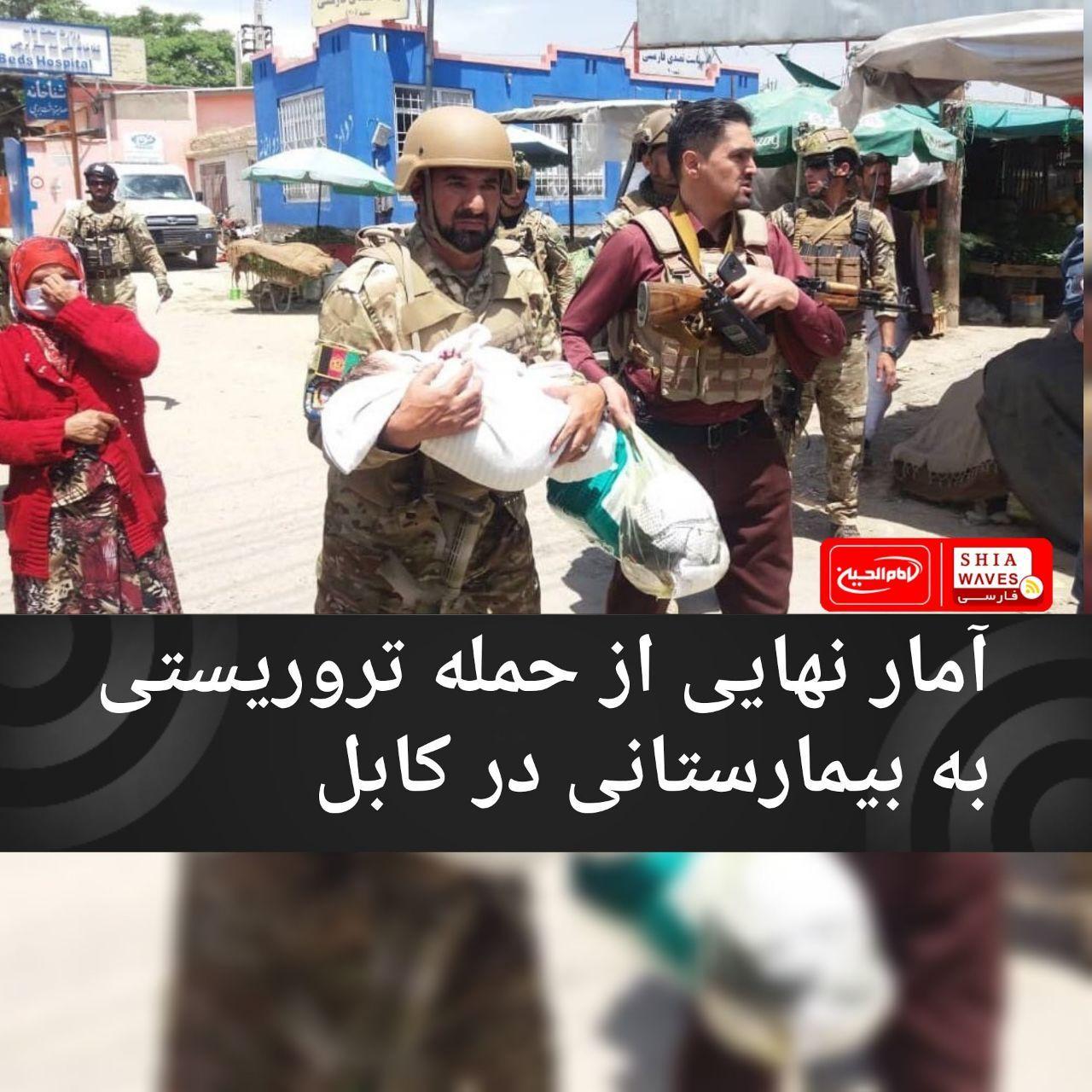 تصویر آمار نهایی از حمله تروریستی به بیمارستانی در کابل