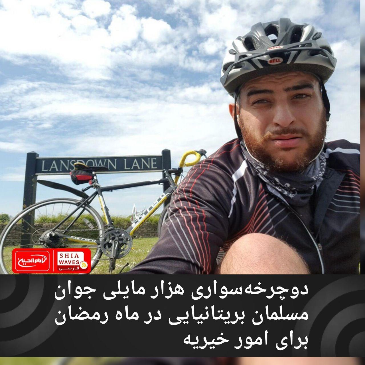 تصویر دوچرخهسواری هزار مایلی جوان مسلمان بریتانیایی در ماه رمضان برای امور خیریه
