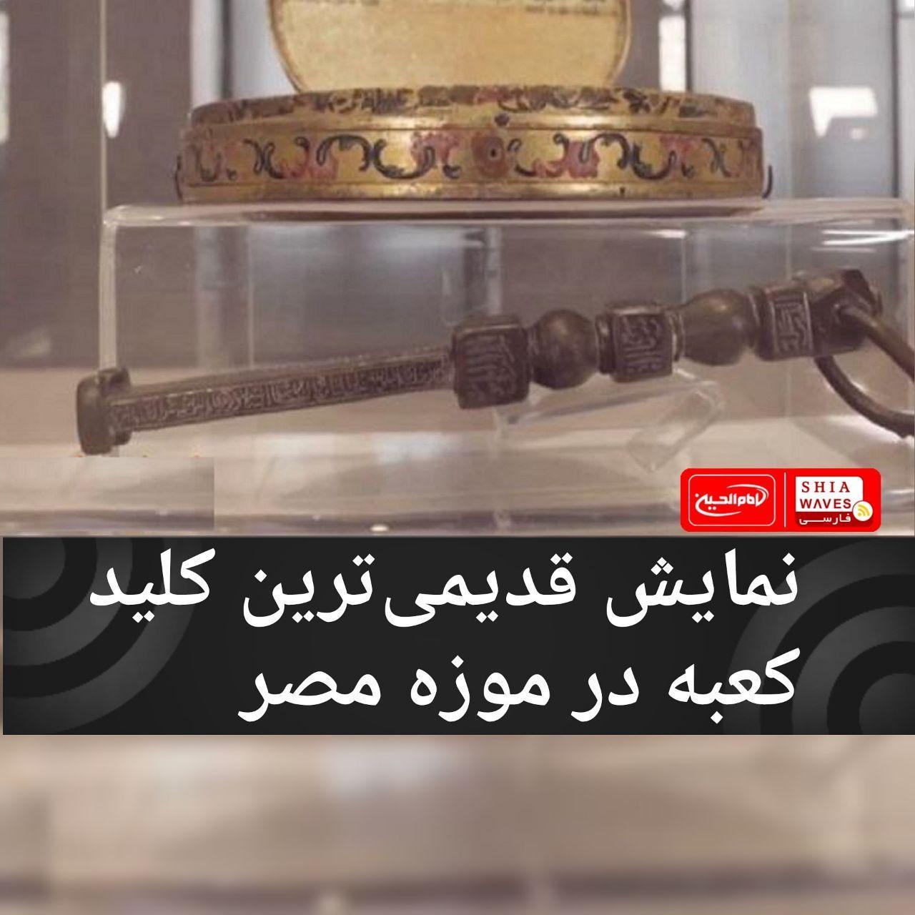 تصویر نمایش قدیمیترین کلید کعبه در موزه مصر
