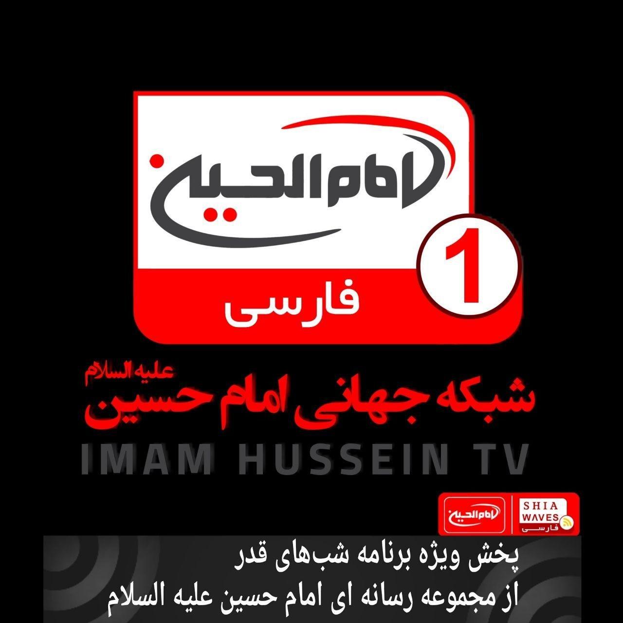 تصویر پخش ویژه برنامه شبهای قدر از مجموعه رسانه ای امام حسین علیه السلام