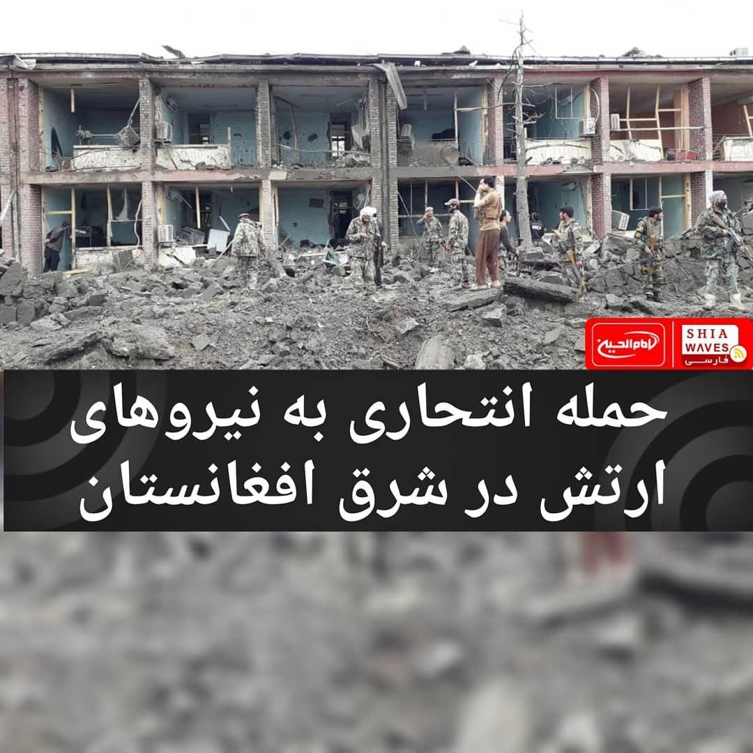 تصویر حمله انتحاری به نیروهای ارتش در شرق افغانستان