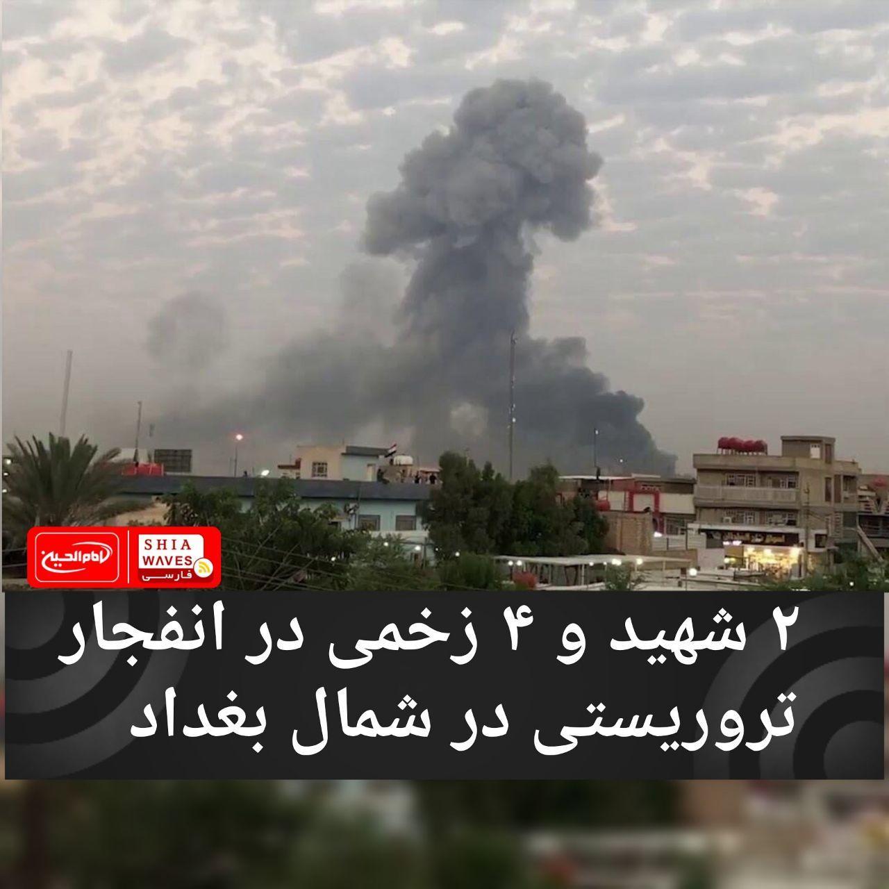 تصویر ۲شهید و ۴ زخمی در انفجار تروریستی در شمال بغداد