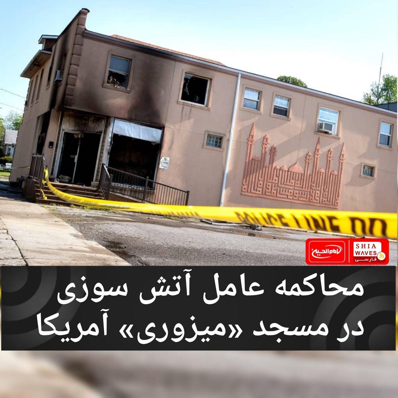 تصویر محاکمه عامل آتش سوزی در مسجد «میزوری» آمریکا