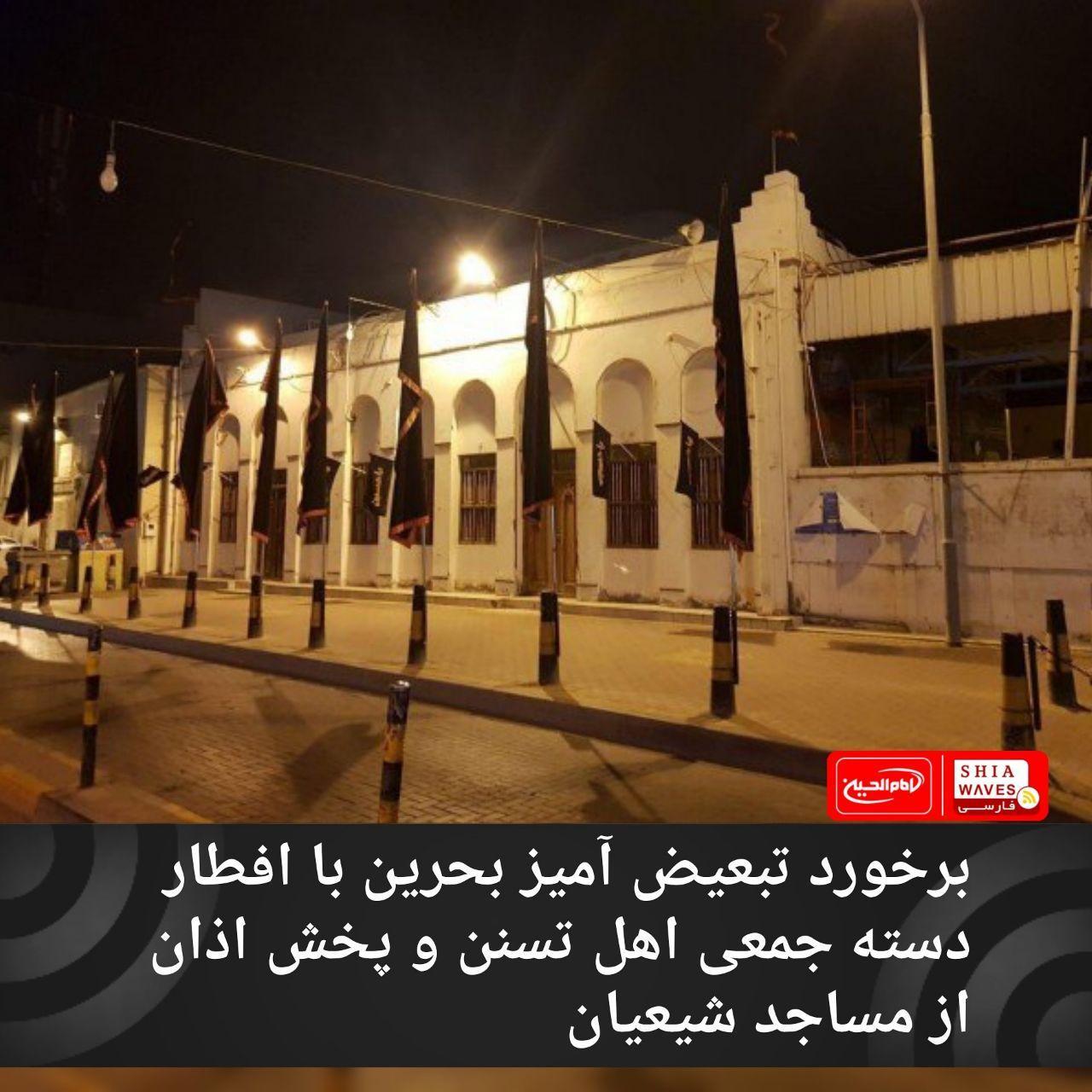 تصویر برخورد تبعیض آمیز بحرین با افطار دسته جمعی اهل تسنن و پخش اذان از مساجد شیعیان