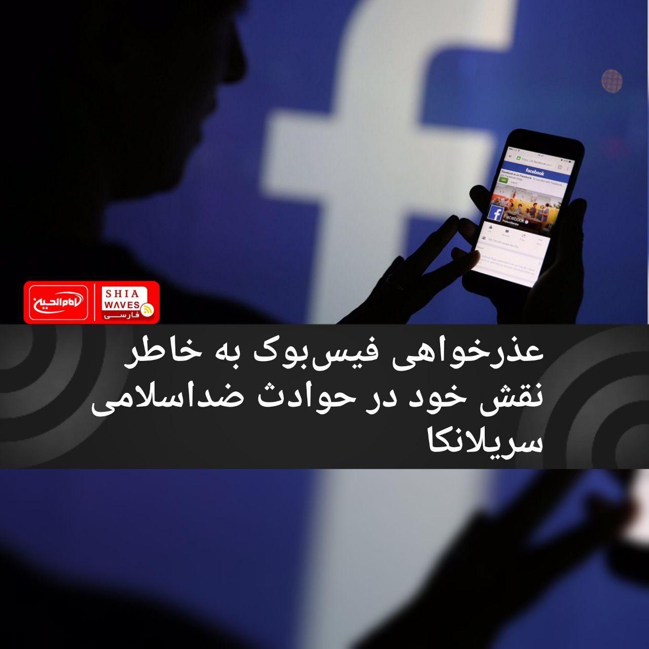 تصویر عذرخواهی فیسبوک به خاطر نقش خود در حوادث ضداسلامی سریلانکا