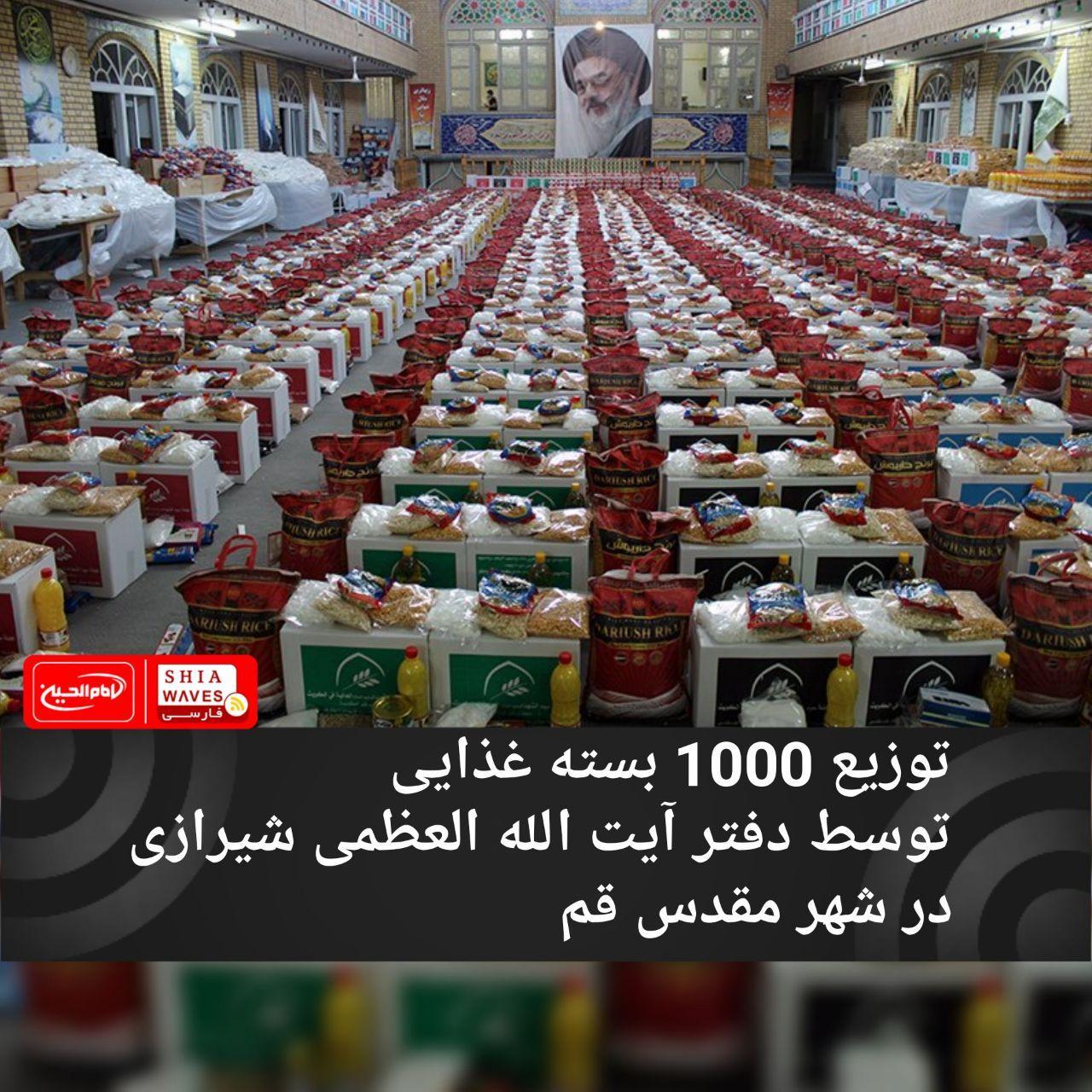 Photo of توزیع 1000 بسته غذایی توسط دفتر آیت الله العظمی شیرازی در شهر مقدس قم