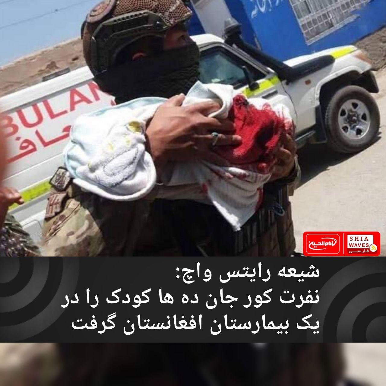 تصویر شیعه رایتس واچ: نفرت کور جان ده ها کودک را در یک بیمارستان افغانستان گرفت