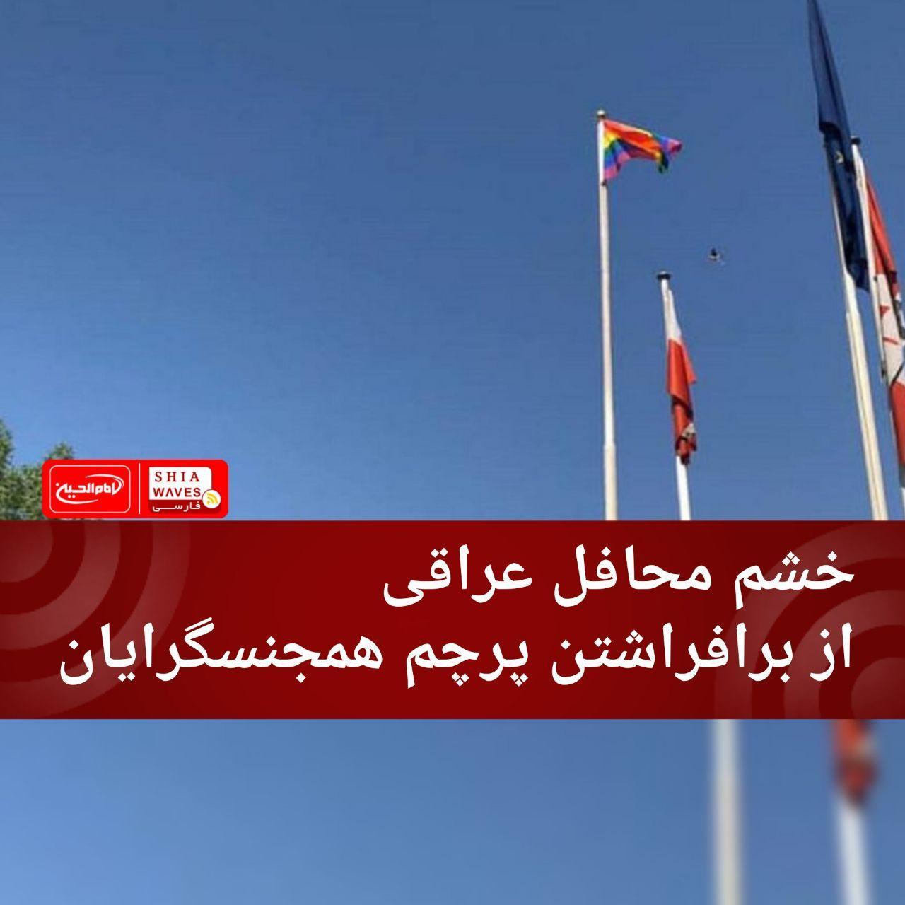 تصویر خشم محافل عراقی از برافراشتن پرچم همجنسگرایان