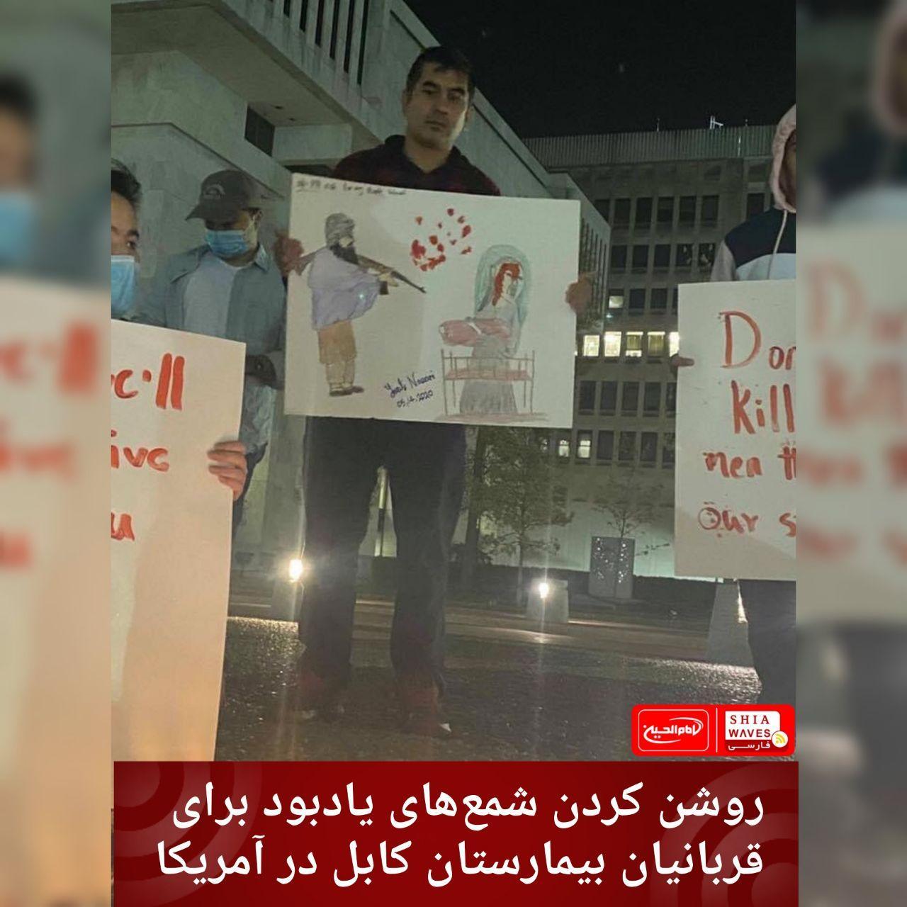 تصویر روشن کردن شمعهای یادبود برای قربانیان بیمارستان کابل در آمریکا