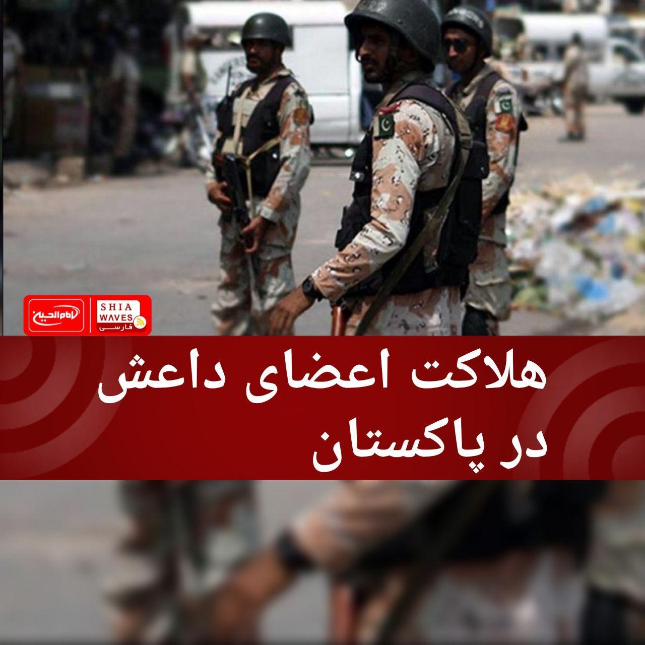 تصویر هلاکت اعضای داعش در پاکستان