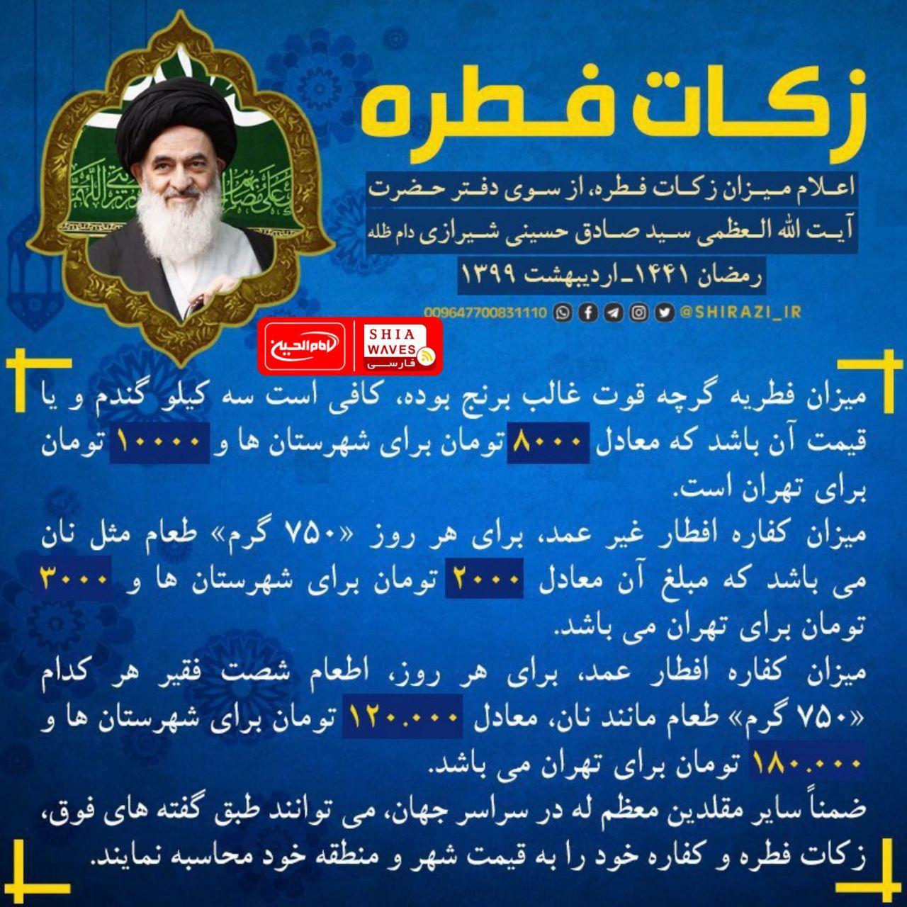 تصویر اعلام مبلغ زکات فطره، از سوی دفتر مرجعیت شیعه