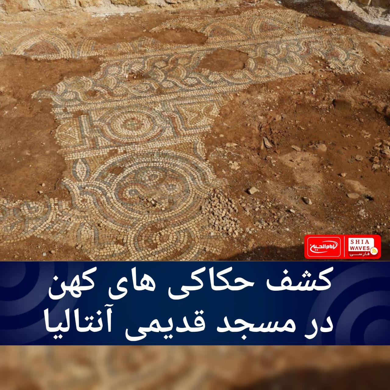 تصویر کشف حکاکی های کهن در مسجد قدیمی آنتالیا