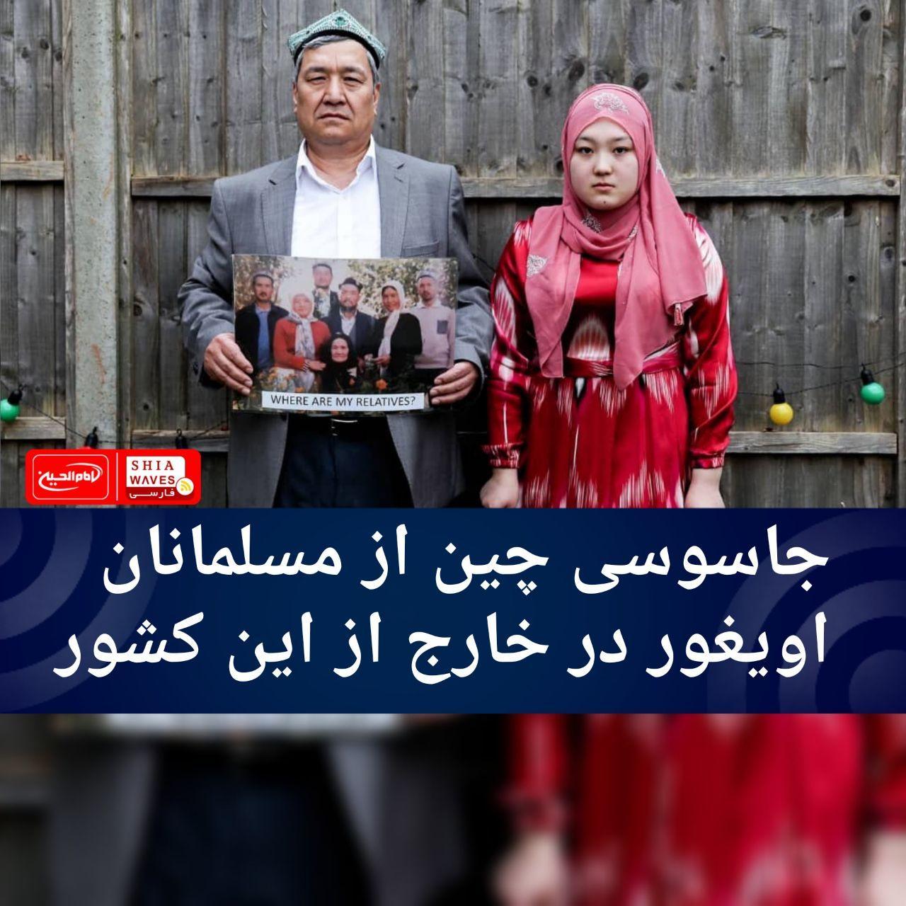 تصویر جاسوسی چین از مسلمانان اویغور در خارج از این کشور