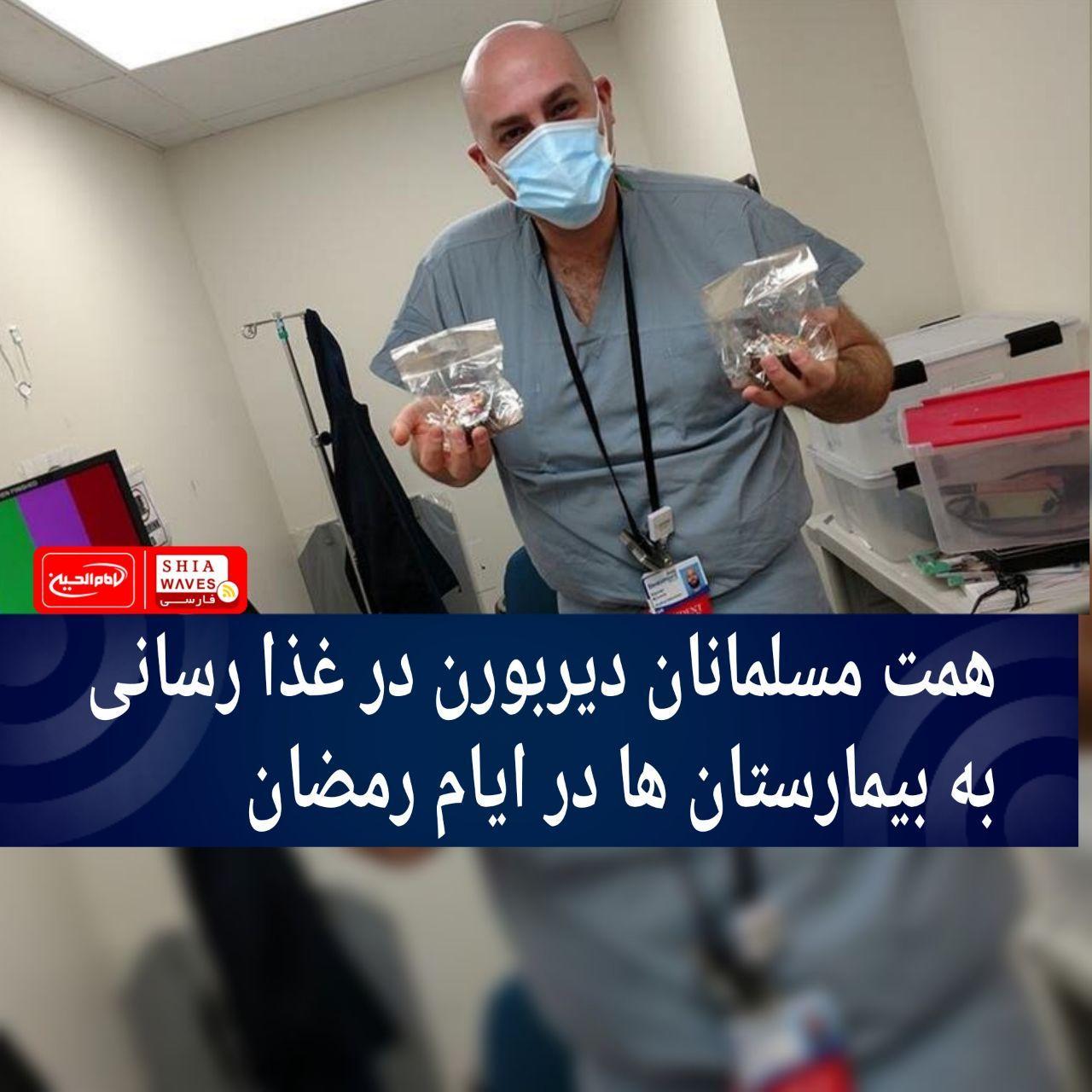 تصویر همت مسلمانان دیربورن در غذارسانی به بیمارستان ها در ایام رمضان