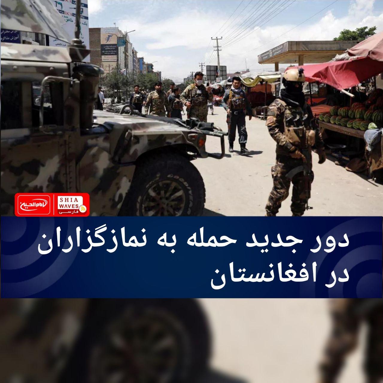 تصویر دور جدید حمله به نمازگزاران در افغانستان