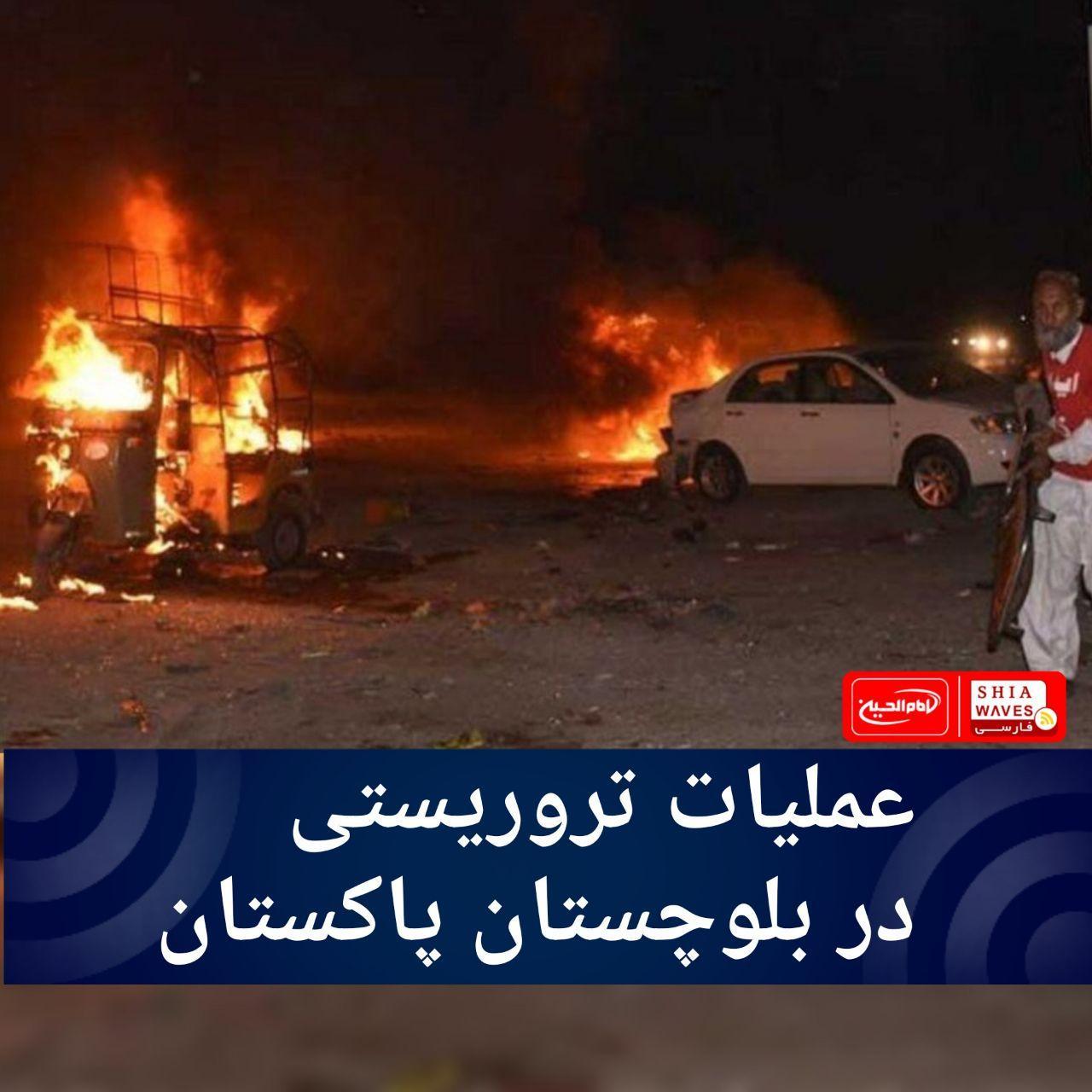تصویر عملیات تروریستی در بلوچستان پاکستان