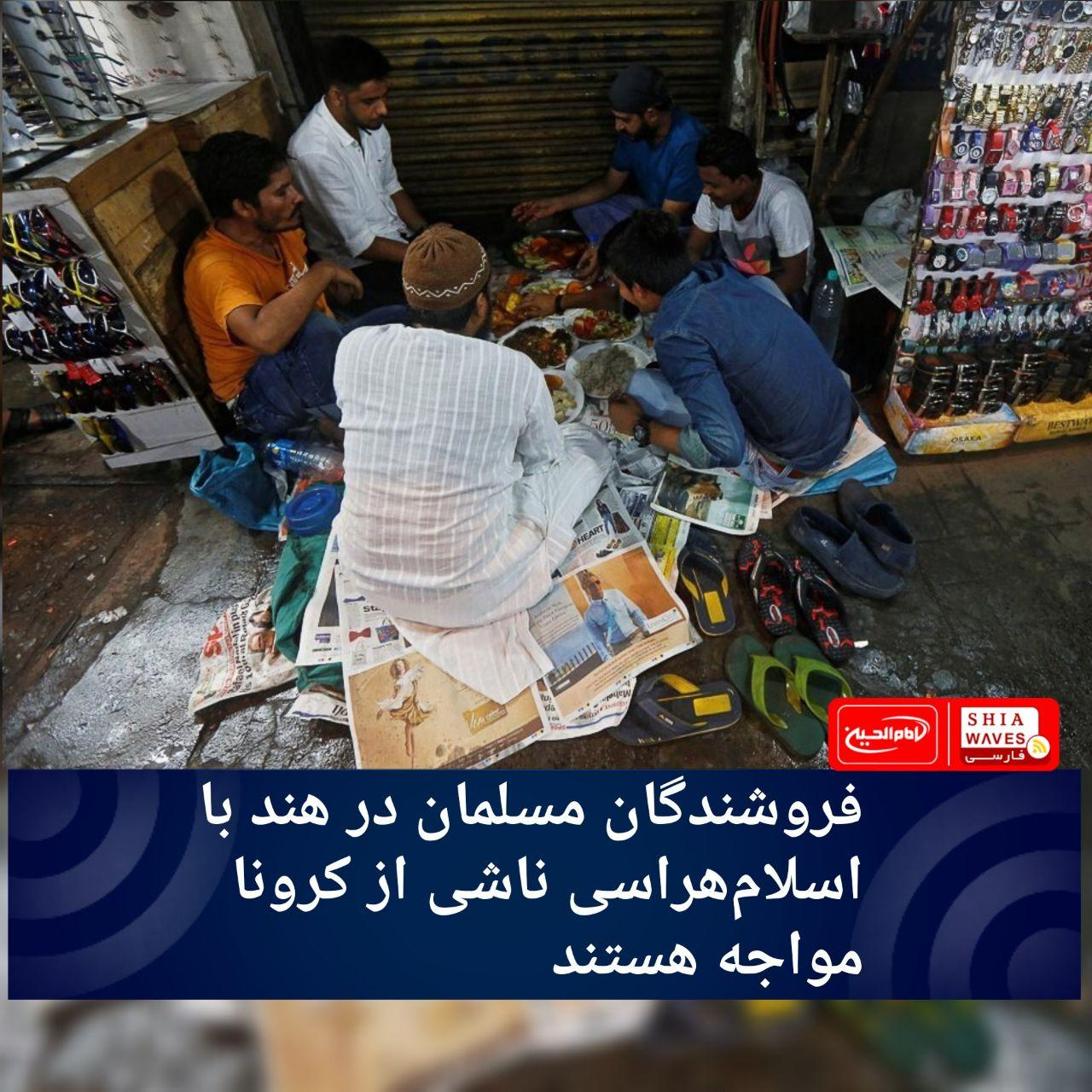 تصویر فروشندگان مسلمان در هند با اسلامهراسی ناشی از کرونا مواجه هستند