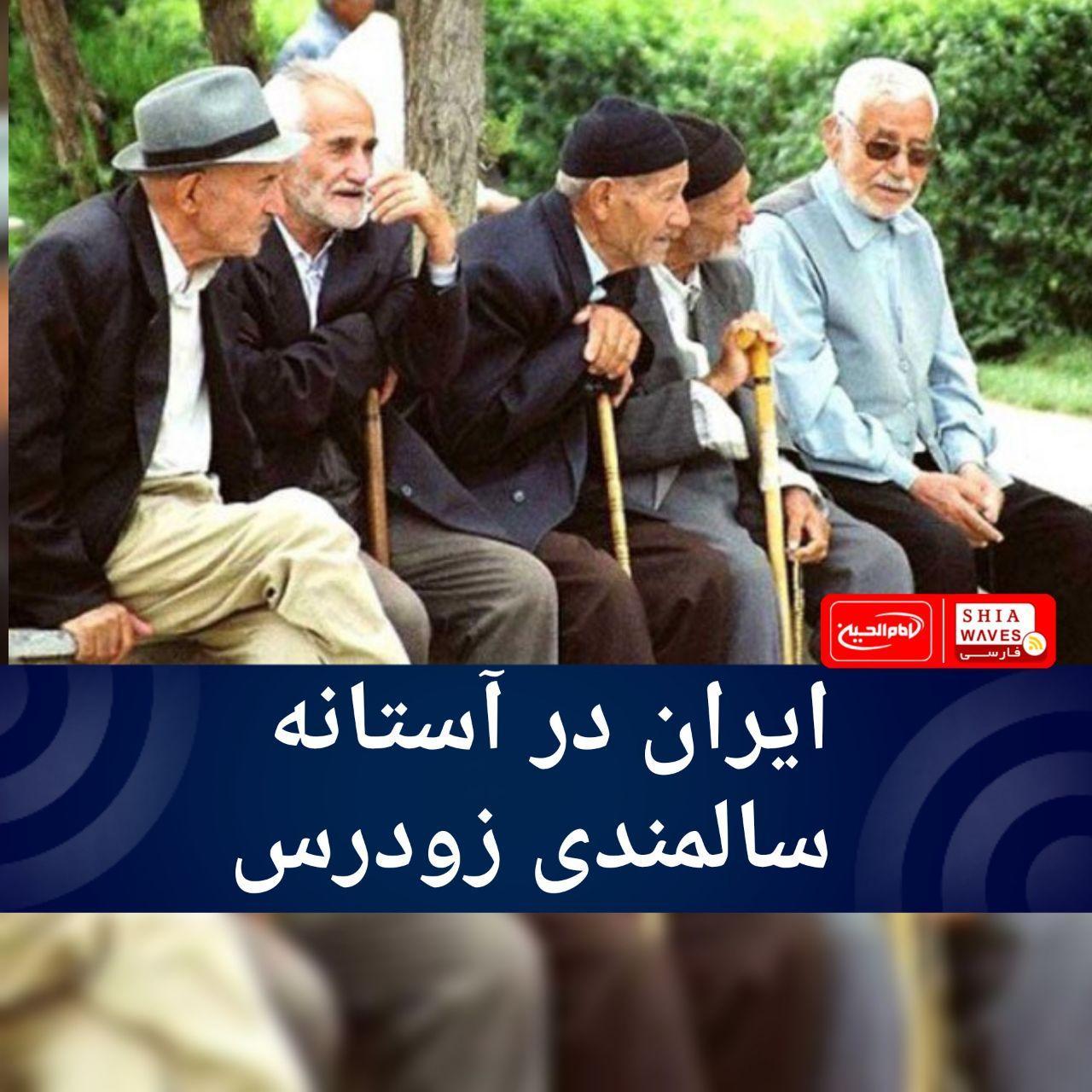 تصویر ایران در آستانه سالمندی زودرس