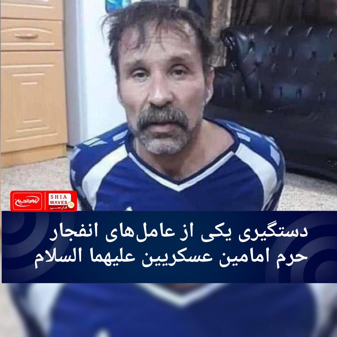 تصویر دستگیری یکی از عاملهای انفجار حرم امامین عسکریین علیهما السلام