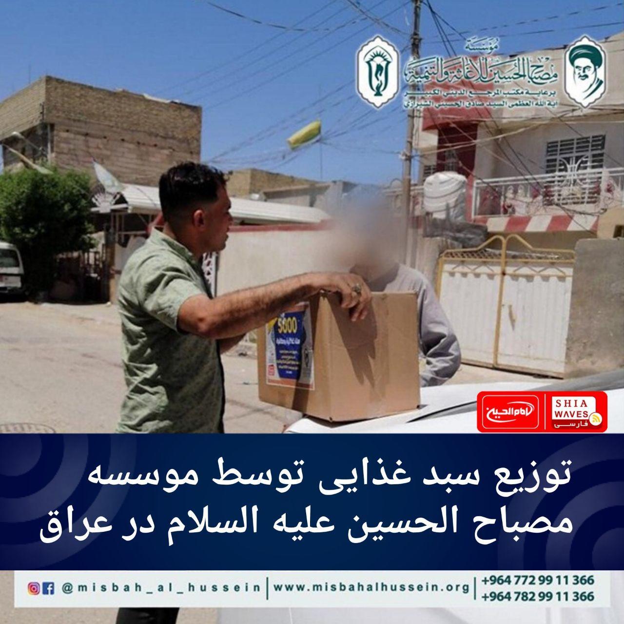 تصویر توزیع سبد غذایی توسط موسسه مصباح الحسین علیه السلام در عراق